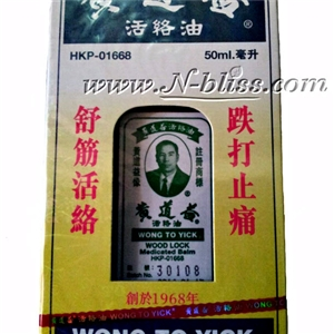 [00001] Wood Lock Medicated Balm - Wong To Yick (อั่วหลกอิ๊ว)